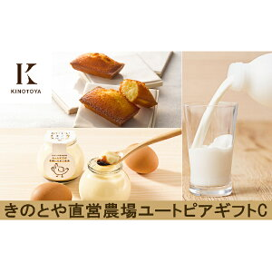 【ふるさと納税】きのとやフィナンシェ&ユートピアギフトC 【牛乳・お菓子・プリン・焼菓子・フィナンシェ】