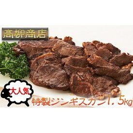 【ふるさと納税】北海道日高【高柳商店】特製ジンギスカン約1.5kg 【羊肉・ラム肉・お肉・肉の加工品】