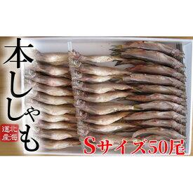 【ふるさと納税】北海道産ししゃもS50尾セット 【魚貝類・ししゃも・魚介類・シシャモ・干物】