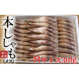 【ふるさと納税】北海道産ししゃも【メス】M30尾セット 【魚貝類・ししゃも・シシャモ・魚介類・メス・干物】