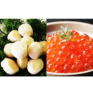【ふるさと納税】北海道産帆立貝柱と特製醤油漬けいくら 【魚貝類・帆立・ホタテ・いくら・魚卵】