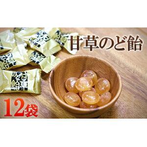 【ふるさと納税】甘草のど飴セット 【お菓子・あめ・飴】