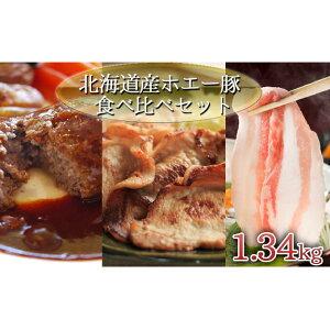 【ふるさと納税】肉の若松厳選!北海道産ホエー豚の食べ比べセット 【しゃぶしゃぶ・お肉・豚肉・モモ】