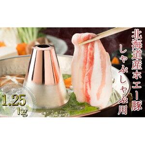 【ふるさと納税】北海道産ホエー豚のしゃぶしゃぶ1.25kg食べ比べセット 【しゃぶしゃぶ・お肉・豚肉】
