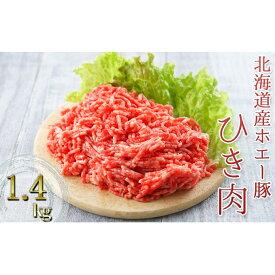 【ふるさと納税】北海道産ホエー豚のひき肉1.4kg(200g×7袋) 【炒め物・お肉・豚肉】
