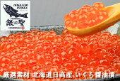 ブランド銀毛鮭「銀聖」の卵で作ったいくら醤油漬です