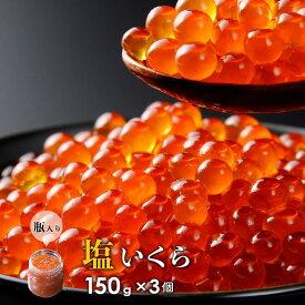 【ふるさと納税】北海道日高産 塩いくら(瓶入り)150g×3個[B25-554]