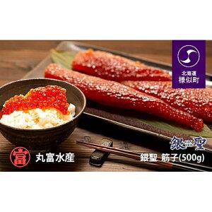【ふるさと納税】【丸富水産】北海道産 銀聖 筋子(500g)