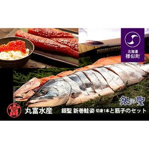 【ふるさと納税】【丸富水産】銀聖新巻鮭姿切身1本と筋子のセット