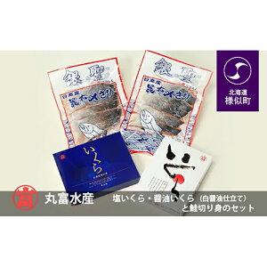 【ふるさと納税】【丸富水産】北海道産 塩いくら・醤油いくら(白醤油仕立て)と鮭切り身のセット