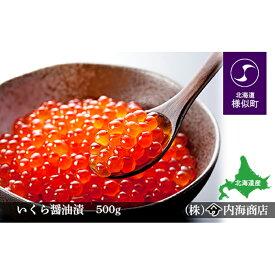 【ふるさと納税】いくら醤油漬(500g)
