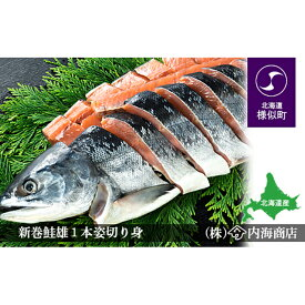 【ふるさと納税】新巻鮭雄1本姿切り身