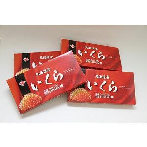 【ふるさと納税】いくら醤油漬(2kg)
