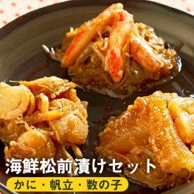 【ふるさと納税】海鮮松前漬けセット(かに・帆立・数の子) 【魚貝類・イカ】