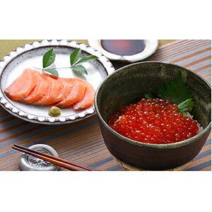 【ふるさと納税】北海道産お刺身秋鮭・いくら醤油漬セット 【魚貝類・いくら・魚卵】