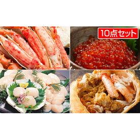 【ふるさと納税】北の海鮮10点セット 【魚貝類・いくら・魚卵】