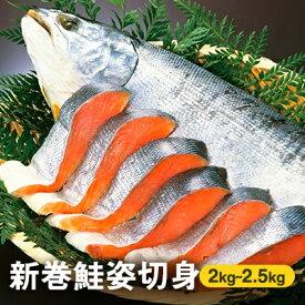【ふるさと納税】北海道えりも【マルデン特製】新巻鮭姿切身約2kg〜2.5kg 【魚貝類・サーモン・鮭】