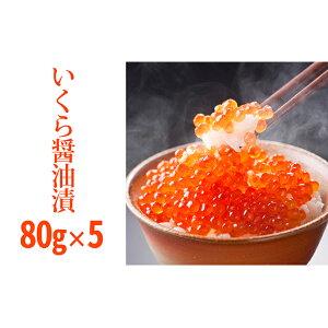 【ふるさと納税】北海道産いくら醤油漬400g(80g×5) 【魚貝類・いくら・魚卵】