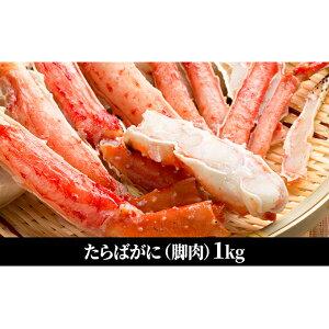 【ふるさと納税】たらばがに(脚肉) 1kg 【蟹・カニ・蟹・カニ】