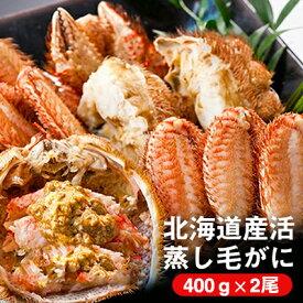 【ふるさと納税】北海道産活蒸し毛がに2尾セット(各400g) 【蟹・カニ・蟹・カニ】