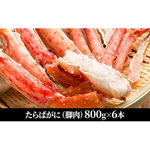 【ふるさと納税】たらばがに(脚肉) 800g×6本 【蟹・カニ】