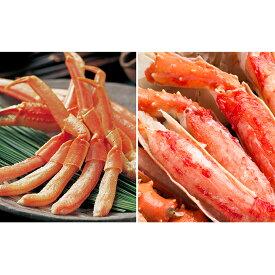 【ふるさと納税】たらばがに&ずわいがに(脚肉)計2kgセット 【蟹・カニ・魚貝類・蟹・カニ】