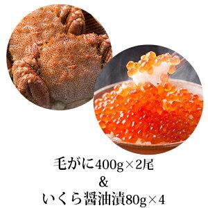 【ふるさと納税】北海道産活蒸し毛がに2尾といくら醤油漬80g×4本 【魚貝類・蟹・カニ・イクラ・いくら・毛がに・いくら醤油漬】
