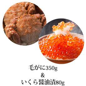 【ふるさと納税】北海道産活蒸し毛がに350gといくら醤油漬80g 【魚貝類・蟹・カニ・イクラ】