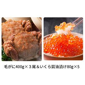 【ふるさと納税】北海道産活蒸し毛がに3尾といくら醤油漬80g×5本 【蟹・カニ・魚貝類・蟹・カニ】