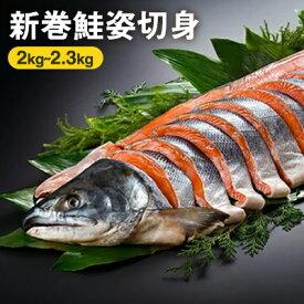 【ふるさと納税】北海道産新巻鮭姿切身約2〜2.3kg 【魚貝類・鮭・サーモン・魚貝類・鮭・サーモン・魚貝類・加工食品】