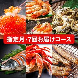 【ふるさと納税】海の幸バラエティーコース 年7回お届け 【定期便・魚貝類・鮭・サーモン・蟹・カニ】