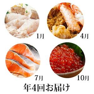 【ふるさと納税】北海の恵コース 【定期便・魚貝類・鮭・サーモン・蟹・カニ】
