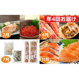 【ふるさと納税】厳選!海の幸詰め合わせコース 【定期便・蟹・カニ・魚貝類・鮭・サーモン】