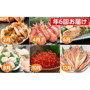 【ふるさと納税】スペシャル海鮮詰め合わせコース 【定期便・蟹・カニ・魚貝類・鮭・サーモン・エビ・いくら?油漬け】