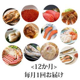 【ふるさと納税】毎月お届け定期便!えりも海鮮満喫コース 【定期便・蟹・カニ・魚貝類・魚介類・北海道】