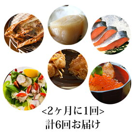 【ふるさと納税】2ヶ月に1回お届け便!えりも海鮮お楽しみコース 【定期便・蟹・カニ・魚貝類・干物】