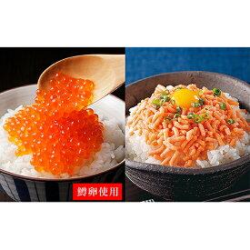 【ふるさと納税】えりも【マルデン厳選】イクラ醤油漬250g&鮭とろフレーク 【魚貝類・魚貝類・加工食品】