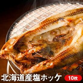 【ふるさと納税】えりも【マルデン特製】北海道産塩ホッケ10枚(200g以上) 【魚貝類・干物・加工食品】