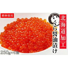 【ふるさと納税】えりも【マルデン特製】イクラ醤油漬250g×4箱 【魚貝類・いくら・加工食品】