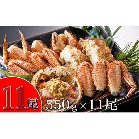 【ふるさと納税】北海道産活蒸し毛がに550g×11尾 【蟹・カニ・ボイルガニ】