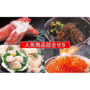 【ふるさと納税】北海道えりも食品の人気商品詰合せB 【魚貝類・蟹・カニ・貝・たらばがに・いくら・帆立・松前漬】