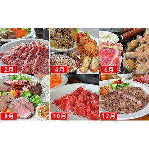 【ふるさと納税】年6回お届け・えりも短角牛スペシャルセット 【定期便・牛肉・お肉・詰め合わせ】