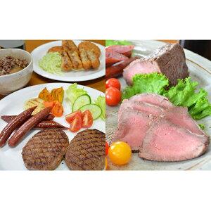 【ふるさと納税】【えりも短角牛】ローストビーフセット 【牛肉・ソーセージ・お肉・ハンバーグ・詰め合わせ】