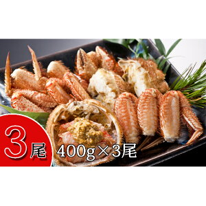 【ふるさと納税】北海道産活蒸し毛がに3尾セット(各400g) 【毛カニ・蟹】