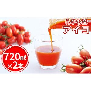 【ふるさと納税】ミニトマトアイコのトマトジュース720ml×2本 【果汁飲料・野菜飲料・トマトジュース】