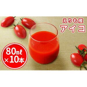 【ふるさと納税】ミニトマトアイコのトマトジュース80ml×10本 【果汁飲料・野菜飲料・トマトジュース】