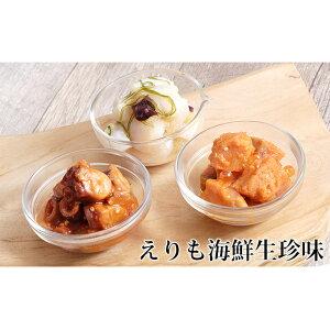 【ふるさと納税】えりも海鮮生珍味3種セット 【魚貝類・サーモン・鮭・タコ・加工食品・鮭キムチ・タコキムチ・タコわさびキムチ】