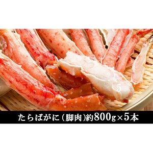 【ふるさと納税】たらばがに(脚肉)約800g×5本 【たらば蟹・タラバガニ・蟹・カニ・たらばがに・脚肉】