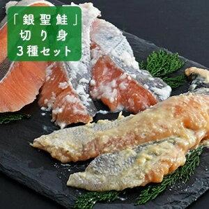 【ふるさと納税】ひだか産「銀聖鮭」切り身3種セット 【魚貝類・サーモン・鮭・漬魚・味噌漬け・粕漬け・切り身】