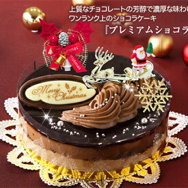 【ふるさと納税】北海道新ひだか町 クリスマスケーキ『プレミアムショコラ』 【お菓子・スイーツ・チョコレートケーキ・ショコラケーキ・ケーキ・クリスマスケーキ】 お届け:2020年12月20日〜12月24日